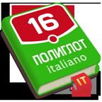 Полиглот. Итальянский язык