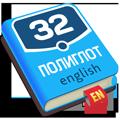 Полиглот. Английский язык. Продвинутый курс