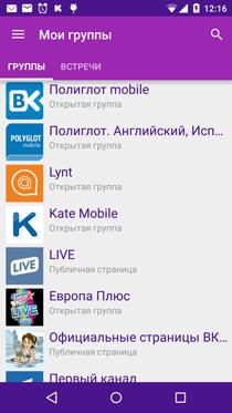 Полиглот ВКонтакте. Список групп