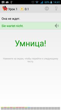 polyglot-german-2