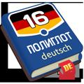 Полиглот. Немецкий язык
