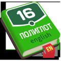 Полиглот. Английский язык. Базовый курс