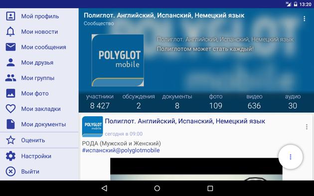 Полиглот вконтакте приложение скачать