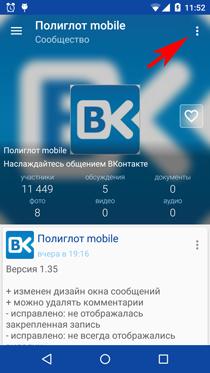 Полиглот ВКонтакте. Профиль групы