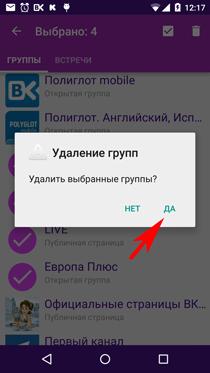 Полиглот ВКонтакте. Удаление групп